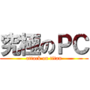 究極のPC (attack on titan)