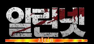 알린넷 (alrin)