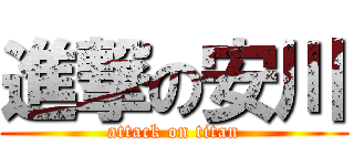 進撃の安川 (attack on titan)