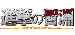 進撃の智淵 (attack on titan)