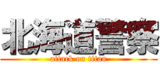北海道警察 (attack on titan)