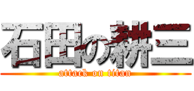 石田の耕三 (attack on titan)