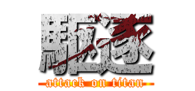 駆逐 (attack on titan)