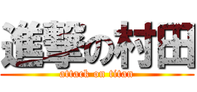 進撃の村田 (attack on titan)