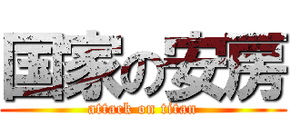 国家の安房 (attack on titan)