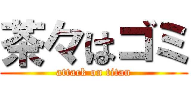 茶々はゴミ (attack on titan)