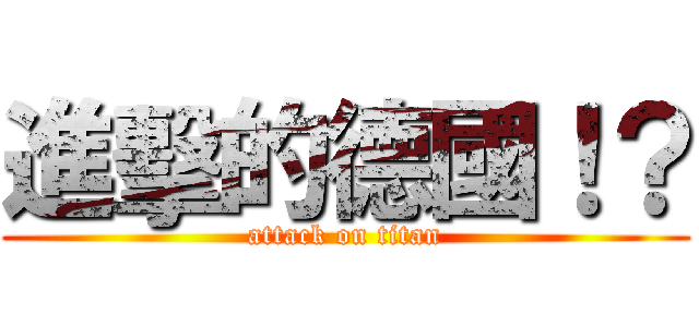 進擊的德國!? (attack on titan)