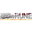 進撃のRUNE (attack on titan)