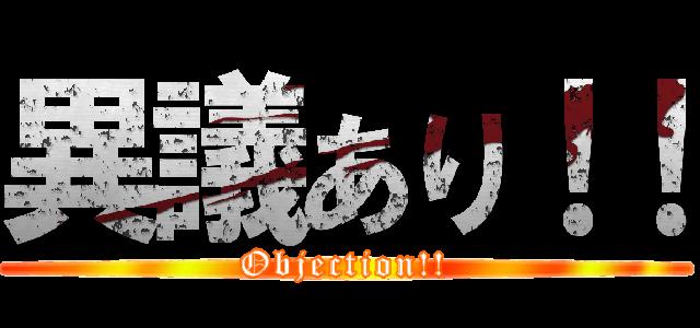 異議あり!! (Objection!!) 異議あり!! (Objection!!) - 進撃の巨