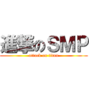 進撃のSMP (attack on titan)