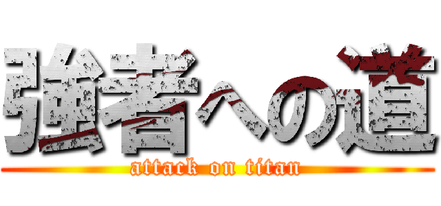 強者への道 (attack on titan)