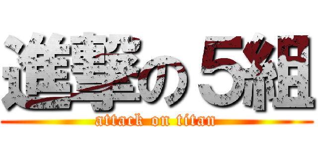 進撃の5組 (attack on titan)