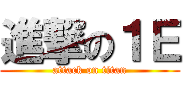 進撃の1E (attack on titan)