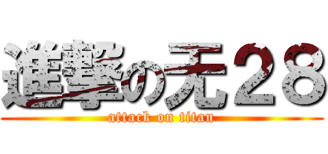 進撃の无28 (attack on titan)
