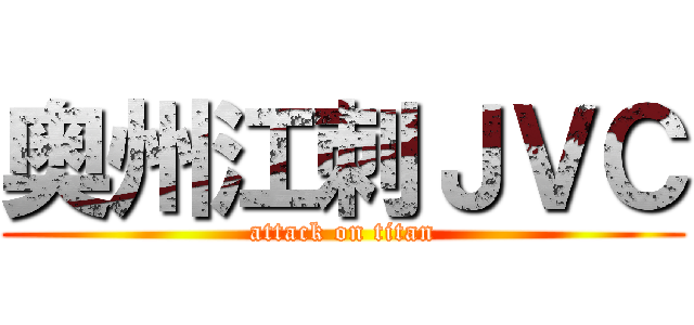 奥州江刺JVC (attack on titan)