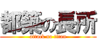 都築の長所 (attack no titan)