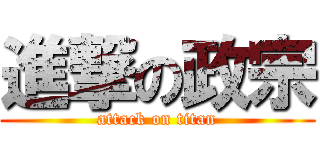 進撃の政宗 (attack on titan)