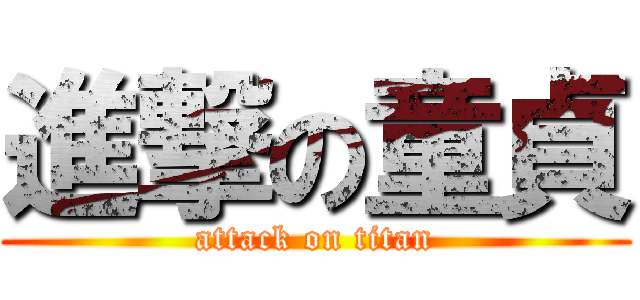 進撃の童貞 (attack on titan)