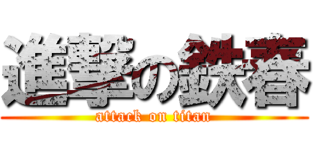 進撃の鉄春 (attack on titan)