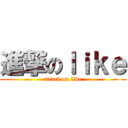 進撃のlike (attack on like)