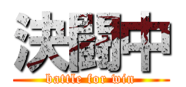 決闘中 (battle for win)