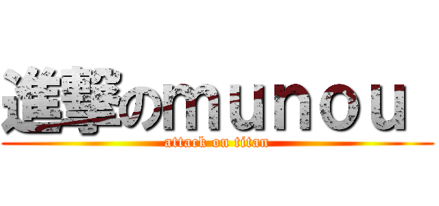 進撃のmunou  (attack on titan)
