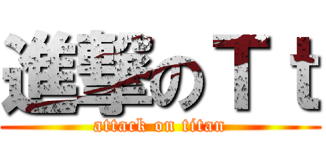 進撃のTt (attack on titan)