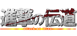 進撃の伝道 (attack on titan)