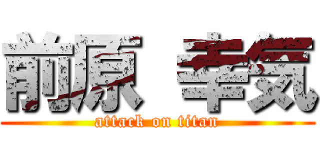 前原 幸気 (attack on titan)