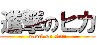 進撃のヒカ (attack on titan)