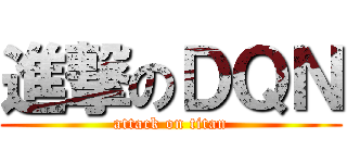 進撃のDQN (attack on titan)