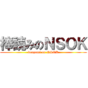 棒読みのNSOK (bouyomi on NSOK)