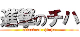 進撃のチハ (attack on chi-ha)