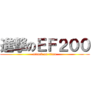 進撃のEF200 (attack on titan)