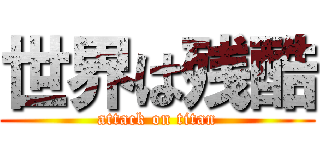 世界は残酷 (attack on titan)