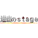 进击のstage (attack on stage)