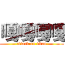 嘎嘎嘎嘎 (attack on titan)