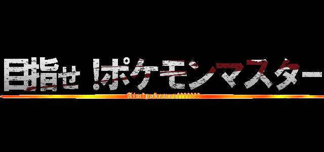 目指せ!ポケモンマスター Aim Pokemon Master 進撃の巨人ロゴジェネレーター