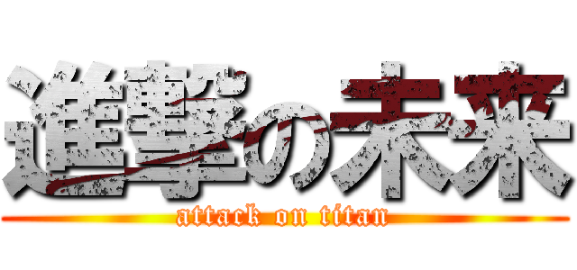 進撃の未来 (attack on titan)