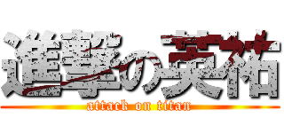進撃の英祐 (attack on titan)