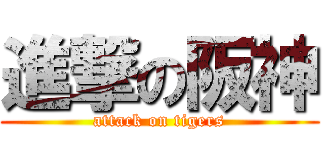 進撃の阪神 (attack on tigers)