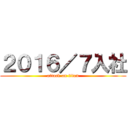 2016/7入社 (attack on titan)