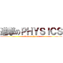 進撃のPHYSICS (attack on physics)