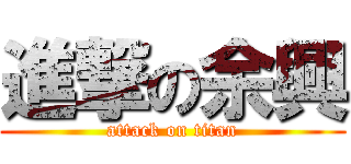 進撃の余興 (attack on titan)
