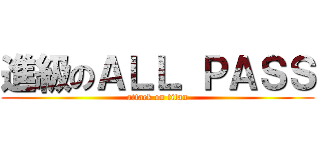 進級のALL PASS (attack on titan)