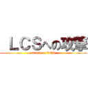 LCSへの攻撃 (attack on LCS)