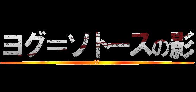 ヨグ=ソトースの影 (黄昏)  画像URL: 画像URL: 削除依頼 同一作者による画像   進