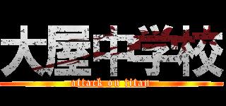 大屋中学校 (attack on titan) -...