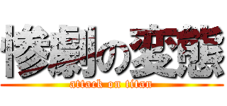 惨劇の変態 (attack on titan)