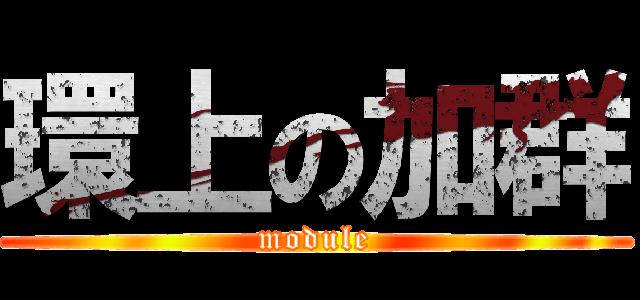 環上の加群 (module) - 進撃の巨...